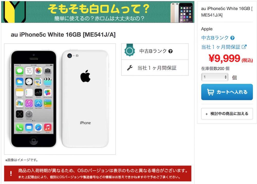20160717iosys-iphone-5c