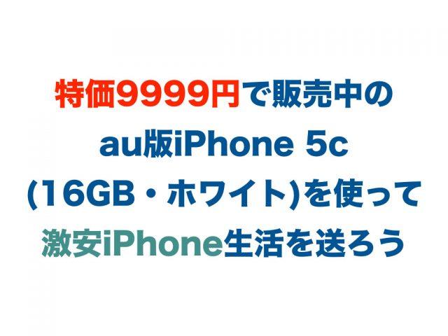 auのiPhone 5や5s、5c (iOS 8や9)で格安SIMを使う方法