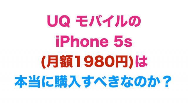 特価9999円で販売中のau版iPhone 5c (16GB・ホワイト)を使って激安iPhone生活を送ろう