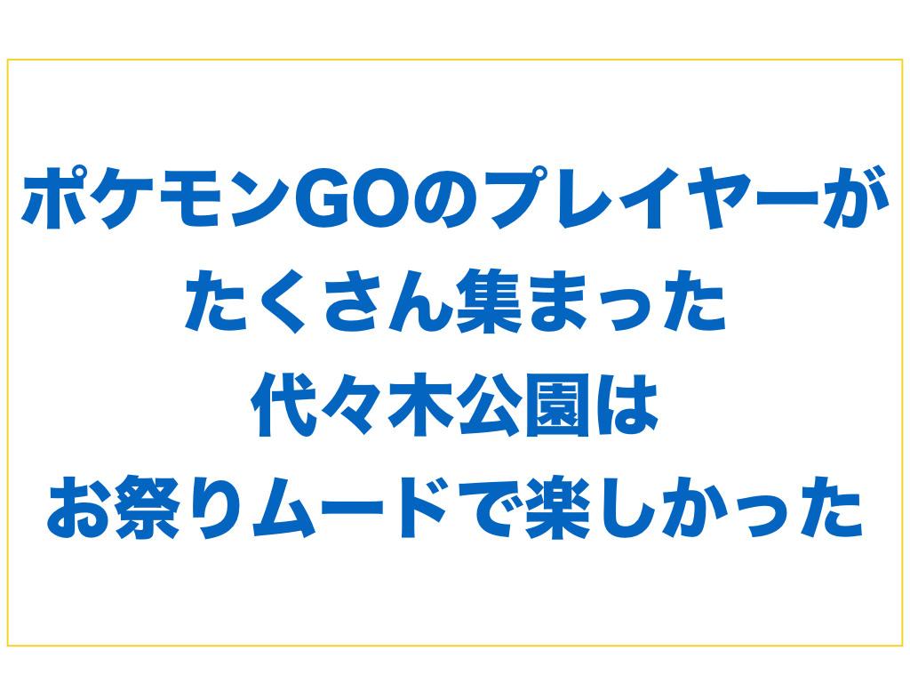 【ポケモンGO】プレイヤーがたくさん集まった代々木公園はお祭りムードで楽しかった