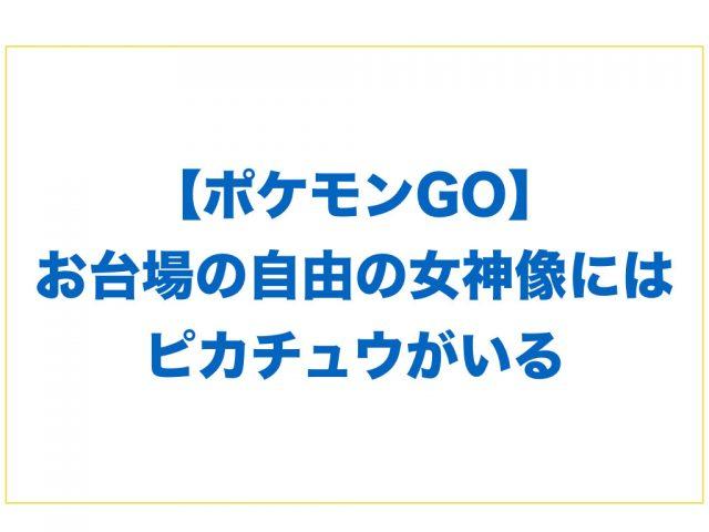 【ポケモンGO】「ポケットモンスター」のテレビシリーズがAmazonビデオで配信開始!プライム会員は無料!