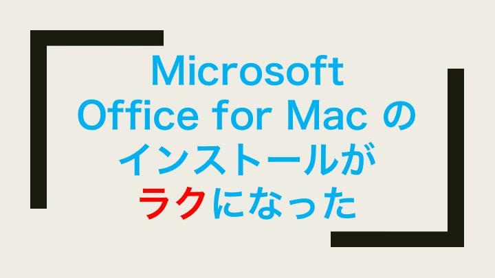 Microsoft Office for Mac のインストールがラクになった