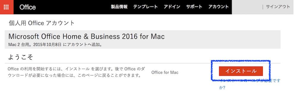 20160730microsoftoffice2