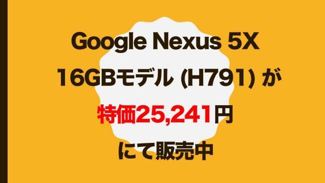 Google Nexus 5XがAmazonで特価30,000円にて販売中