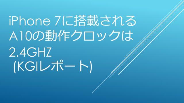 発売直前!iPhone 7/iPhone 7 Plus に期待すること(仕様・発売日・価格)