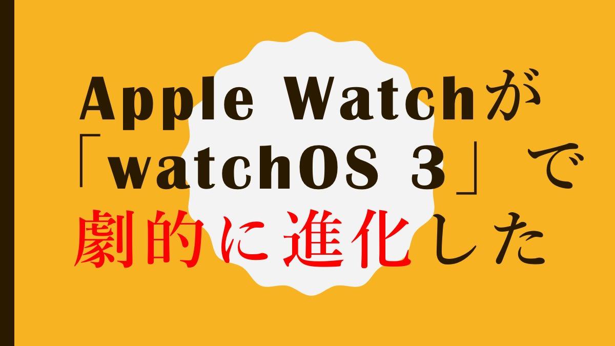 Apple Watchが「watchOS 3」で劇的に進化した