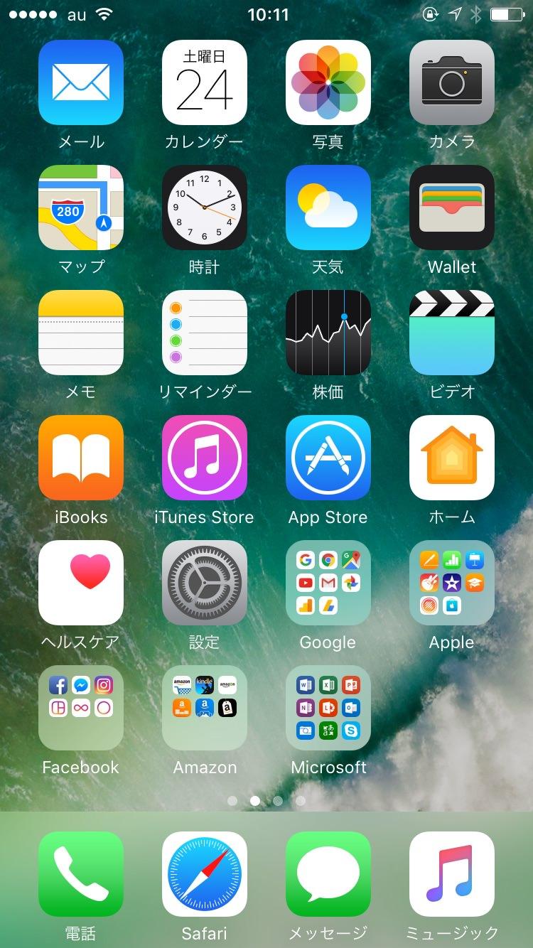 20160924iphone-icon1