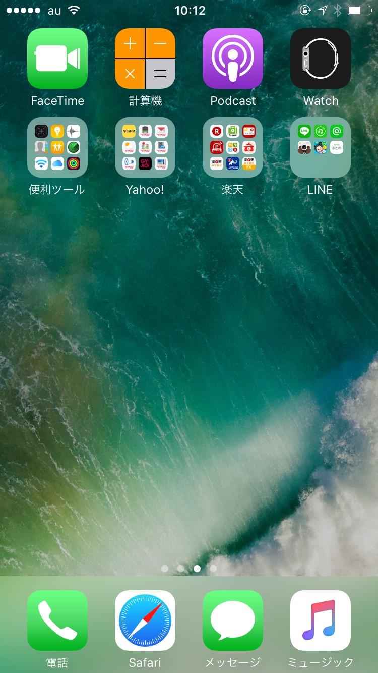 20160924iphone-icon9