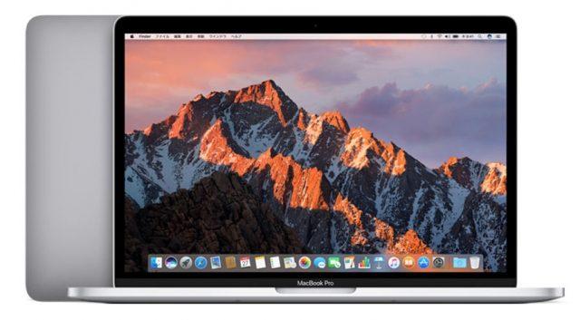 MacBook Pro (13インチ、Touch Bar なし)が出荷された