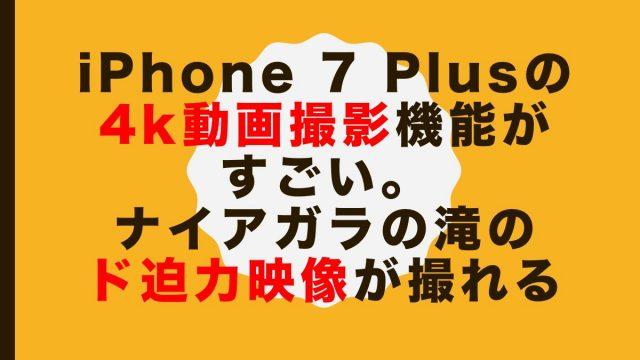 【動画】iPhone 7 Plusの4K動画撮影機能がすごい。ナイアガラの滝のド迫力映像が撮れる