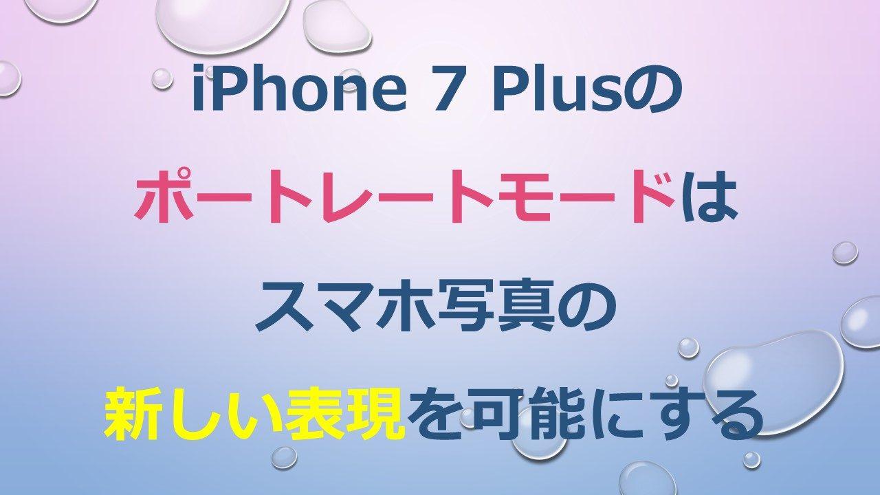 iPhone 7 Plusのポートレートモードはスマホ写真の新しい表現を可能にする