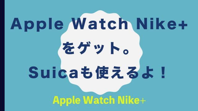 Apple Watch Nike+をゲット。Suicaも使えるよ!