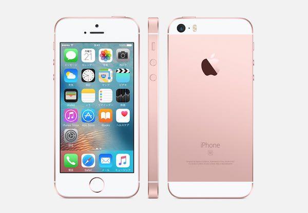 au版iPhone SE (未使用品、16GB ローズゴールド) が特価37,800円で販売中