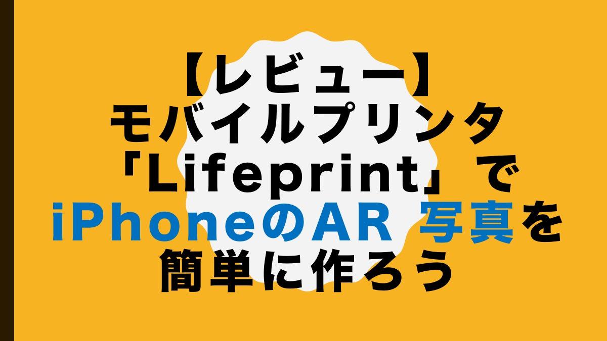 【レビュー】モバイルプリンタ「Lifeprint」でiPhoneのAR 写真を簡単に作ろう