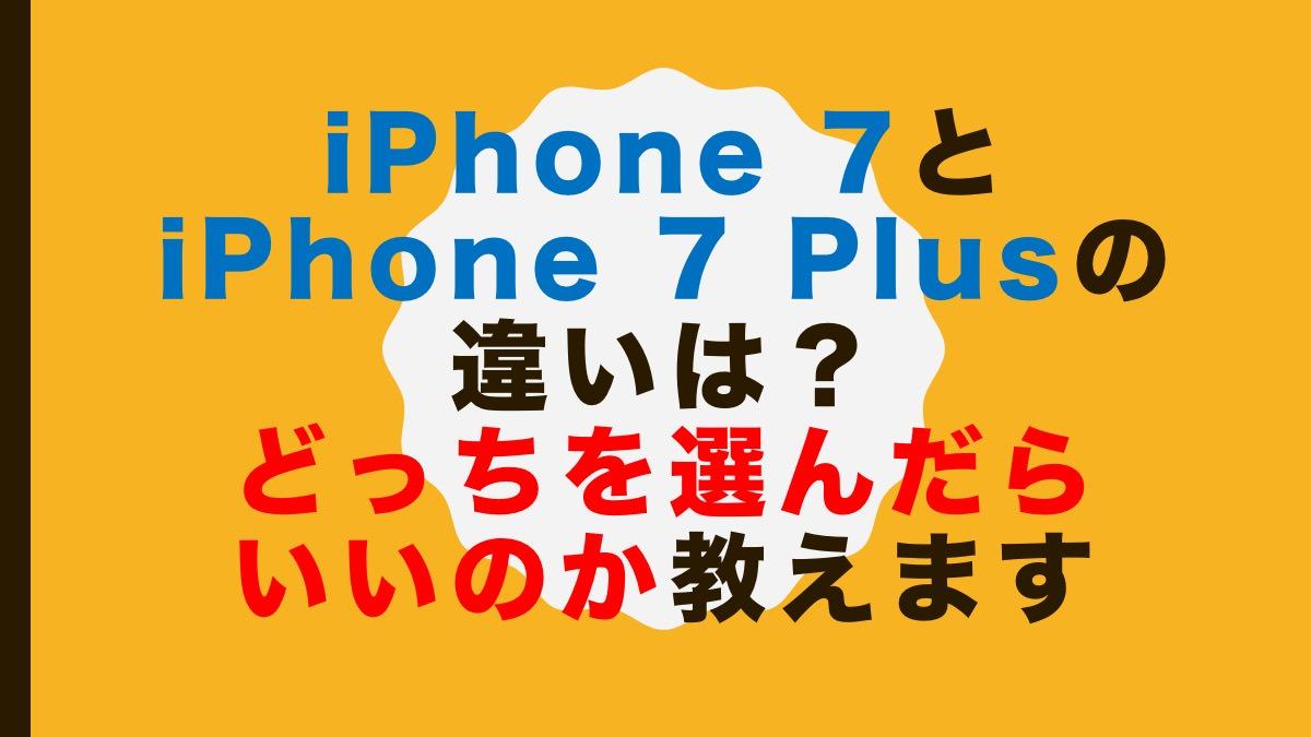 iPhone 7とiPhone 7 Plusの違いは?どっちを選んだらいいのか教えます