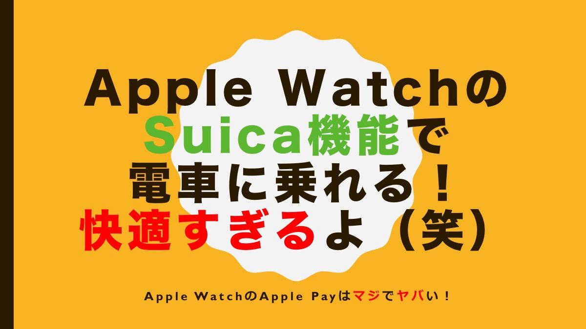 Apple WatchのSuica機能で電車に乗れる!快適すぎるよ(笑)