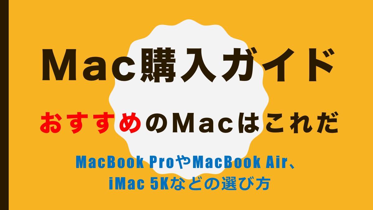 Mac購入ガイド (おすすめのMacはこれだ)