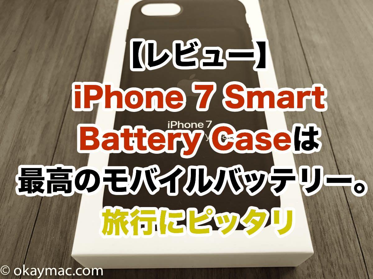 【レビュー】iPhone 7 Smart Battery Caseは最高のモバイルバッテリー。旅行にピッタリ