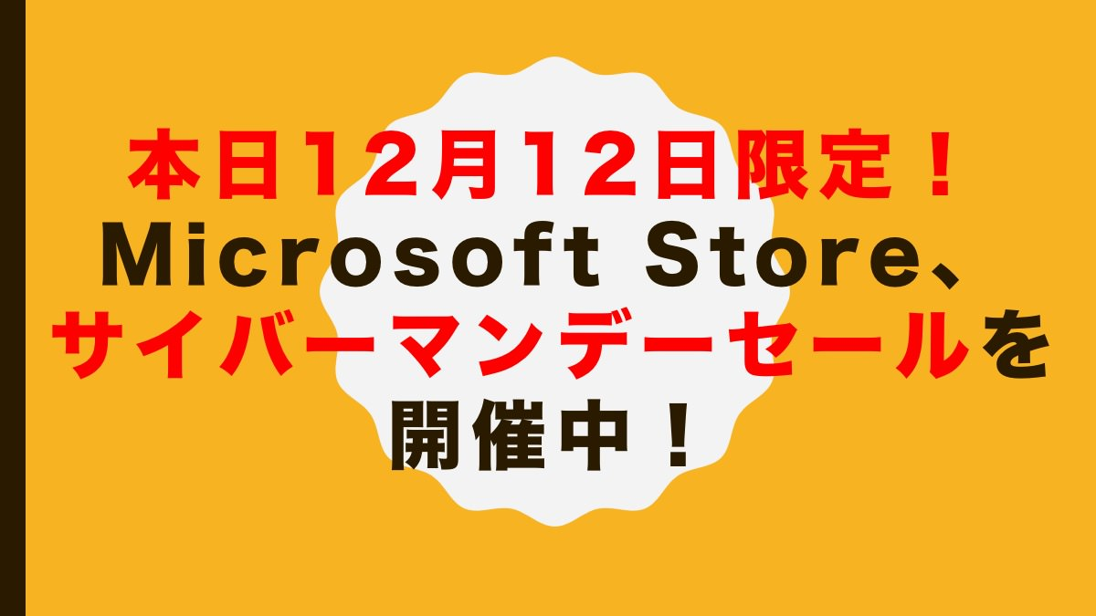 本日12月12日限定!Microsoft Store、サイバーマンデーセールを開催中