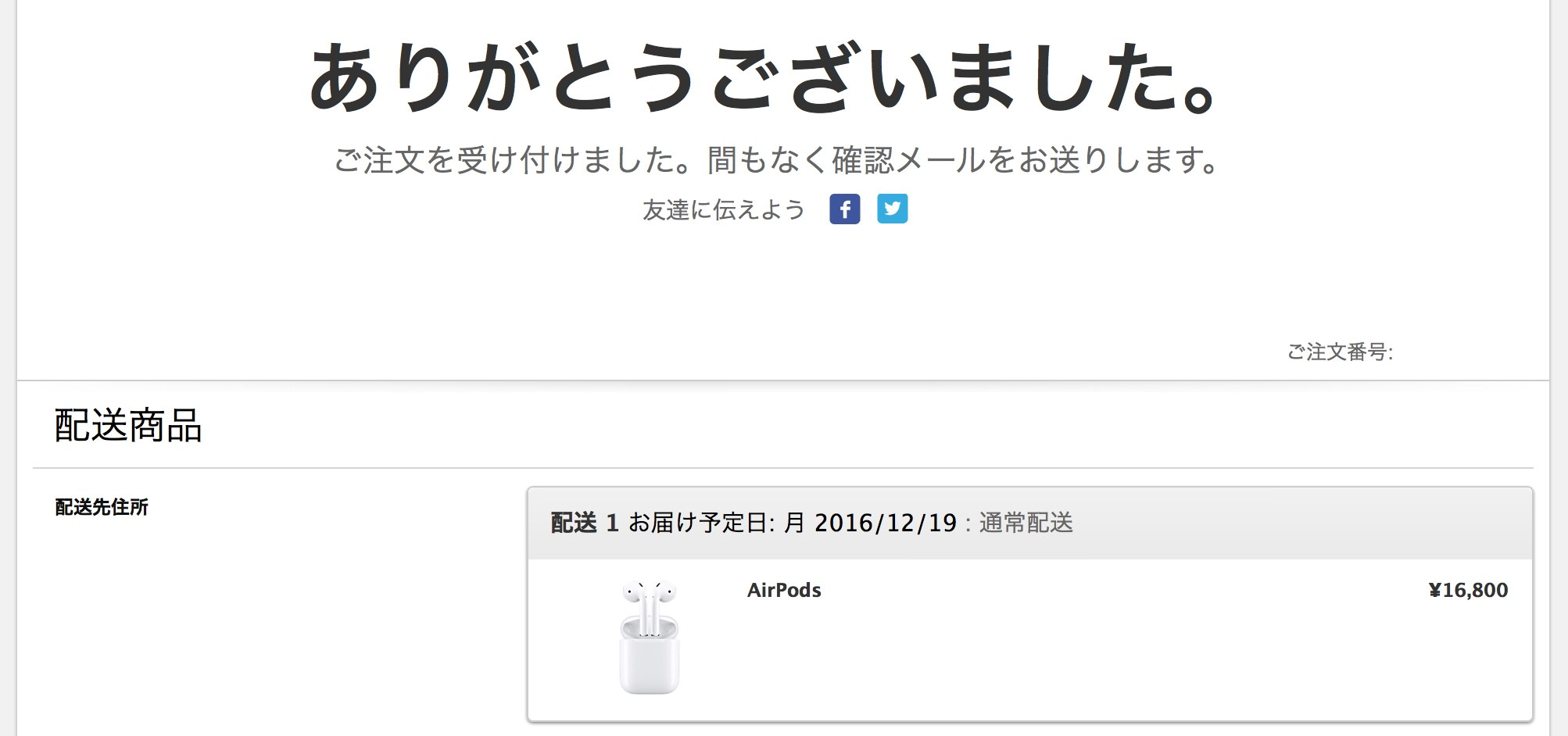20161213airpods