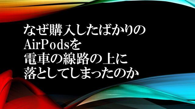 Apple、ついにAirPodsを発売開始!速攻で発注しました