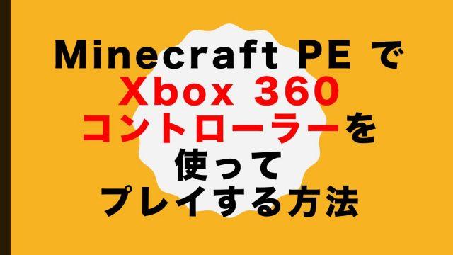 Minecraft PE の新しいバージョン「0.13」がリリース
