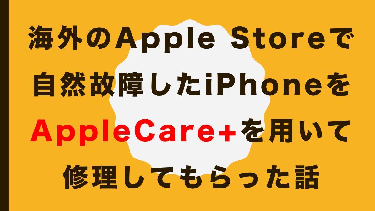 海外のApple Storeで自然故障したiPhoneをAppleCare+を用いて修理してもらった話