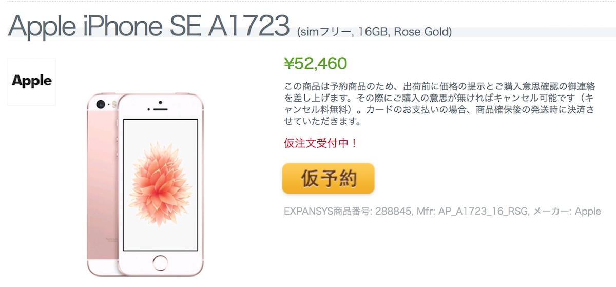 エクスパンシスの香港版iPhone SE 16GBが52,460円で仮注文受付中