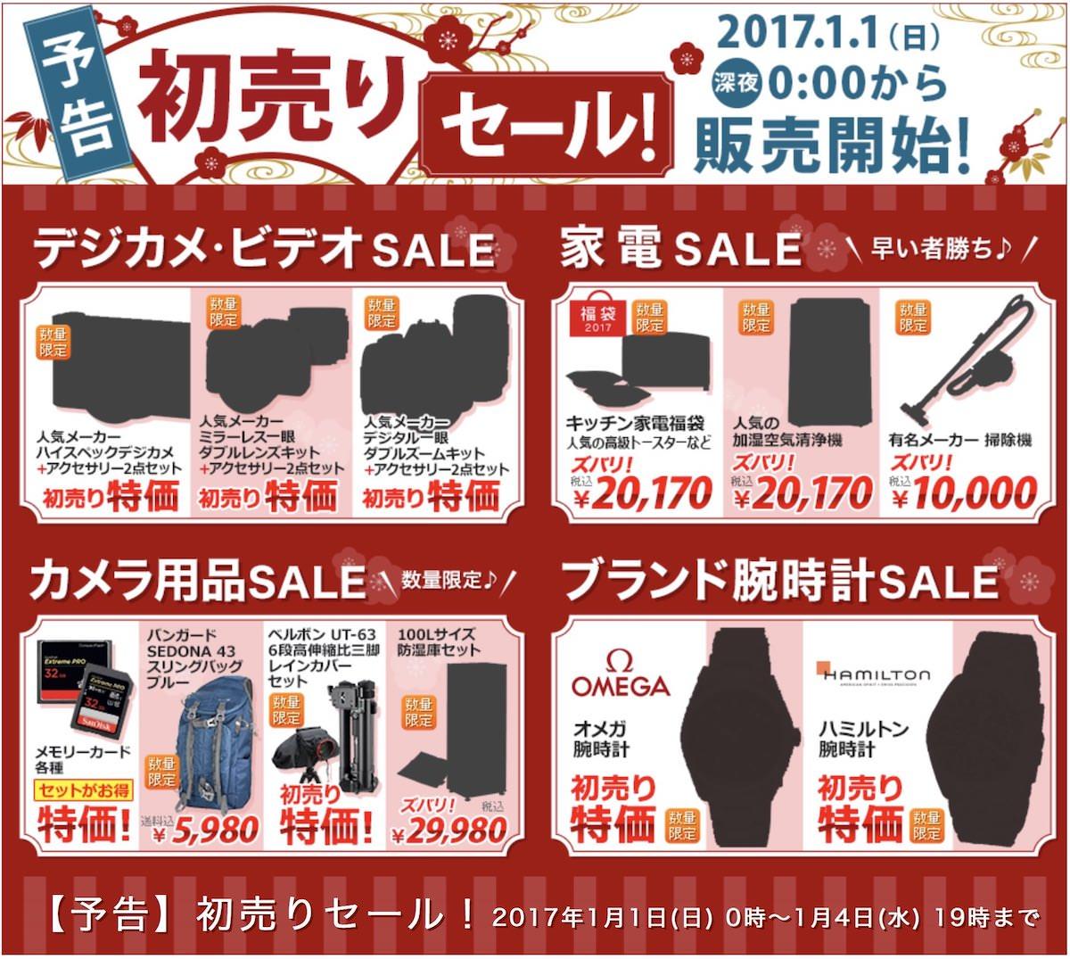 カメラのキタムラで2017年初売りが開始!デジカメ、家電、ブランド腕時計がセールに