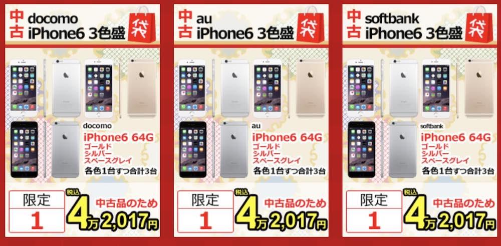 20170101nojima-fukubukuro-iphone