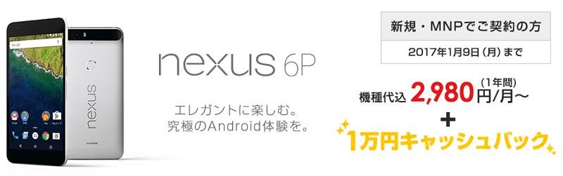 20170101ymobike-nexus-6p
