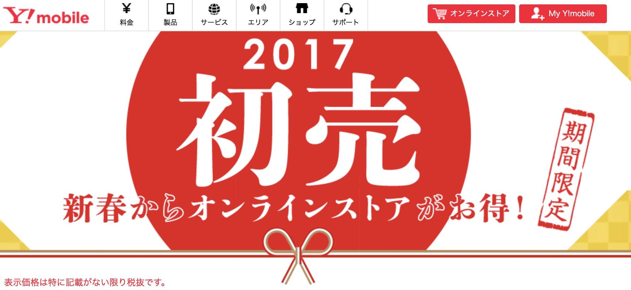 ワイモバイルのオンラインストアが2017年新春初売りセールを開催中