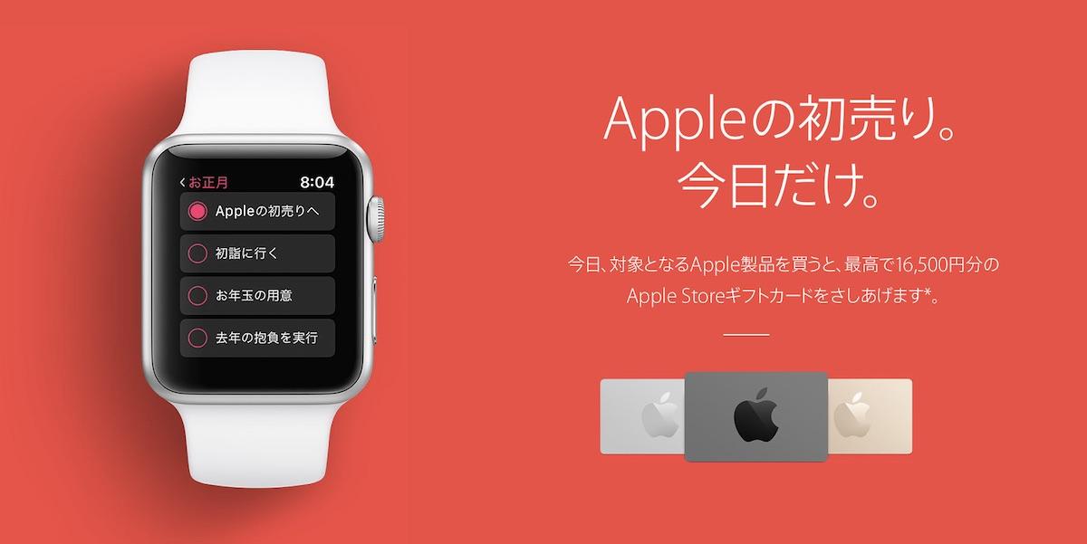 Apple公式サイト、2017年のApple初売りを開始(2017年1月2日限り)