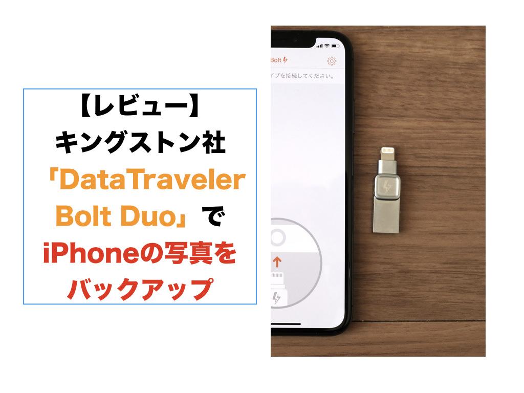 【レビュー】キングストン社「DataTraveler Bolt Duo」でiPhoneの写真をバックアップ