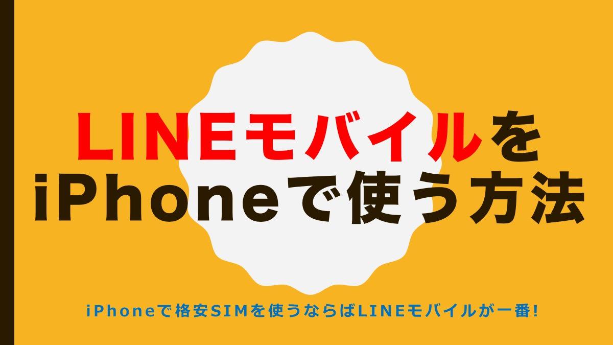 LINEモバイルをiPhoneで使う方法(格安SIM)