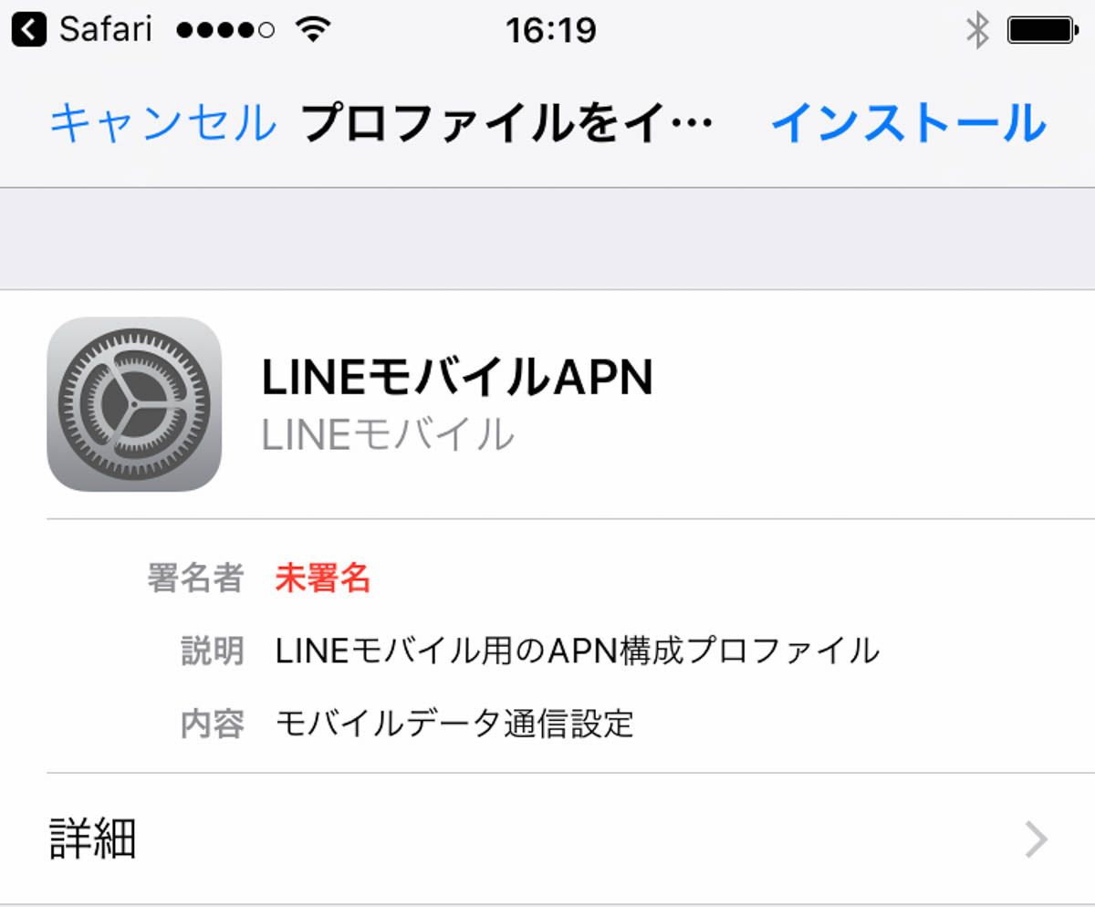 20170115iphone-line-mobile-apn1