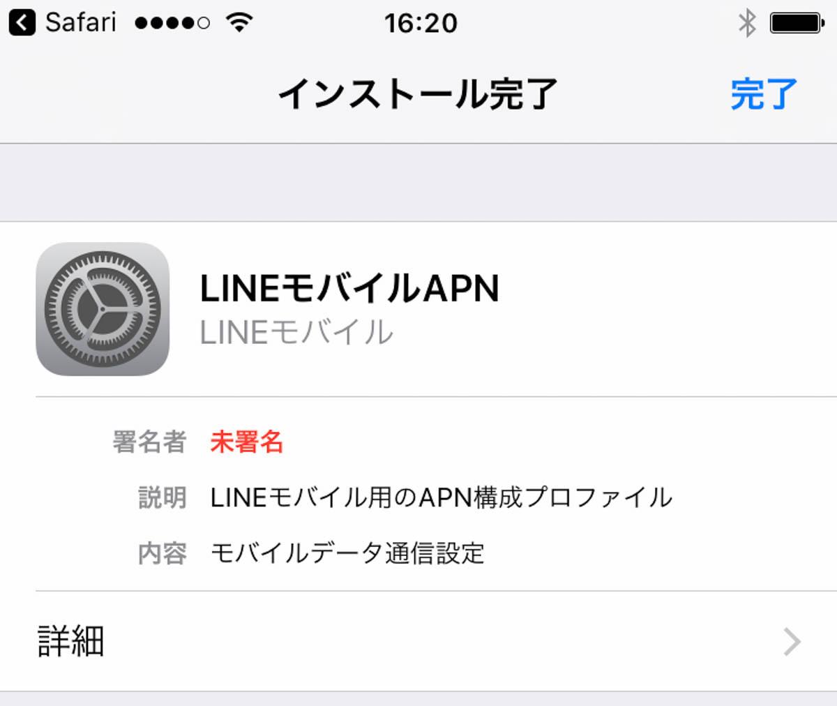 モバイル プロファイル ライン