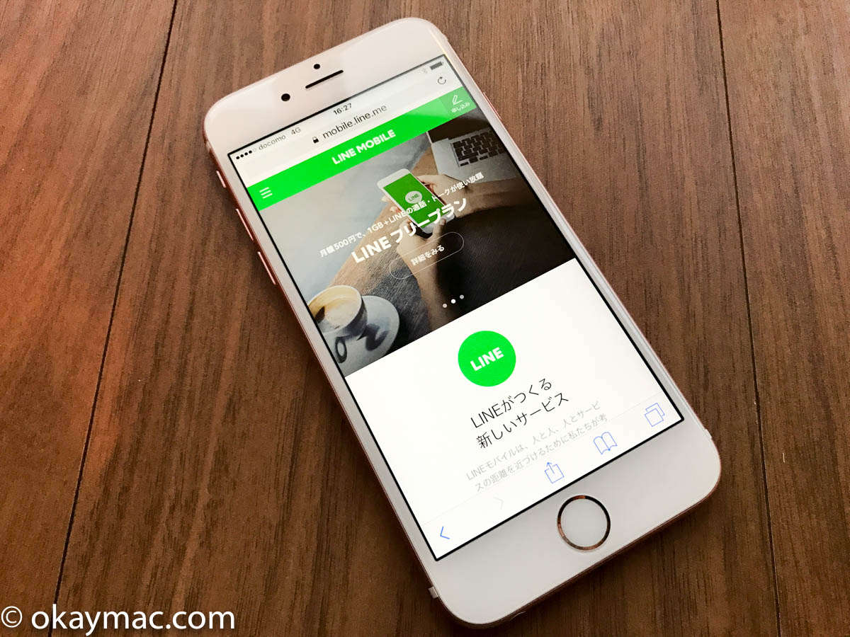 20170115iphone-line-mobile17
