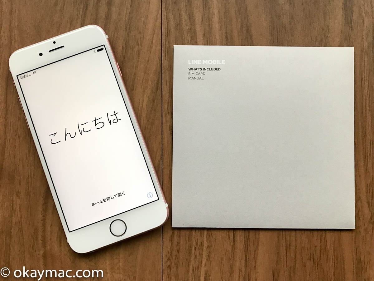 20170115iphone-line-mobile2