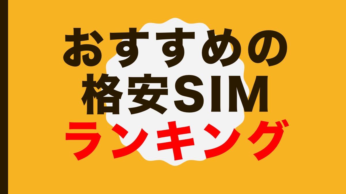 おすすめの格安SIMランキング