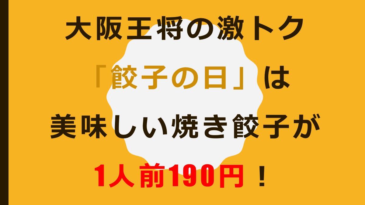大阪王将の激トク「餃子の日」は美味しい焼き餃子が1人前190円!