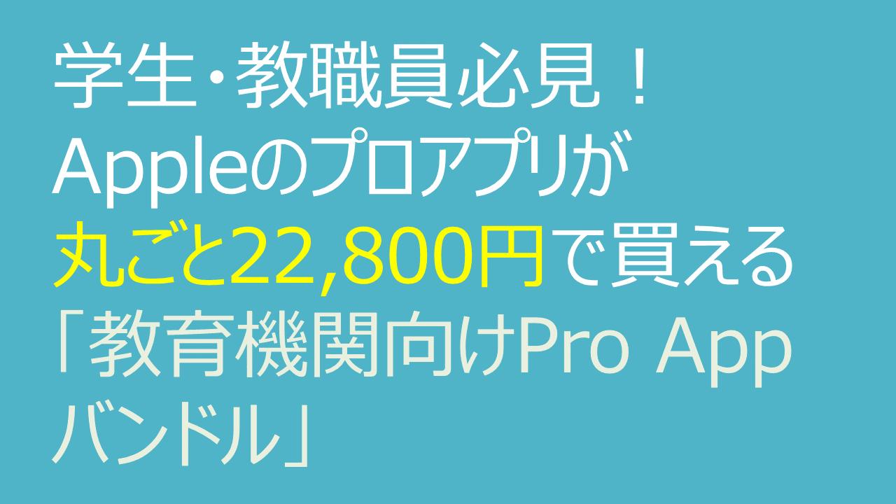 学生・教職員必見!Appleのプロアプリが丸ごと22,800円で買える「教育機関向けPro Appバンドル」