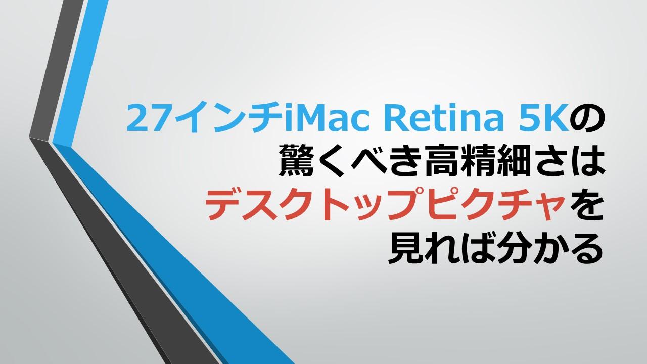 27インチiMac Retina 5Kの驚くべき高精細さはデスクトップピクチャを見れば分かる
