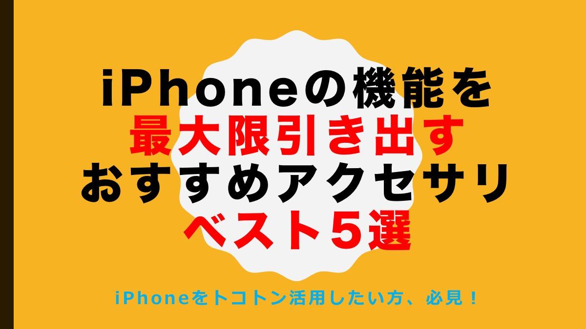 iPhoneの機能を最大限引き出すおすすめアクセサリベスト5選