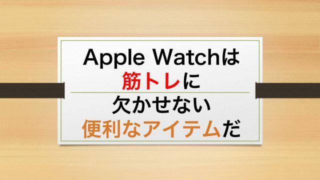 【レビュー】Apple Watchの活用法はこれだ (Apple Watchの使い方)