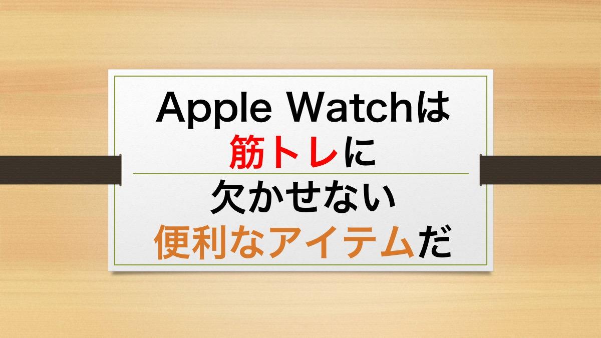 Apple Watchは筋トレに欠かせない便利なアイテムだ
