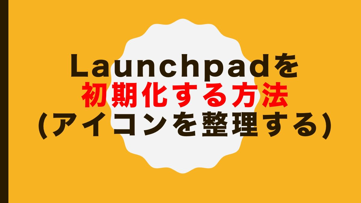 Launchpadを初期化する方法 (アイコンを整理する)