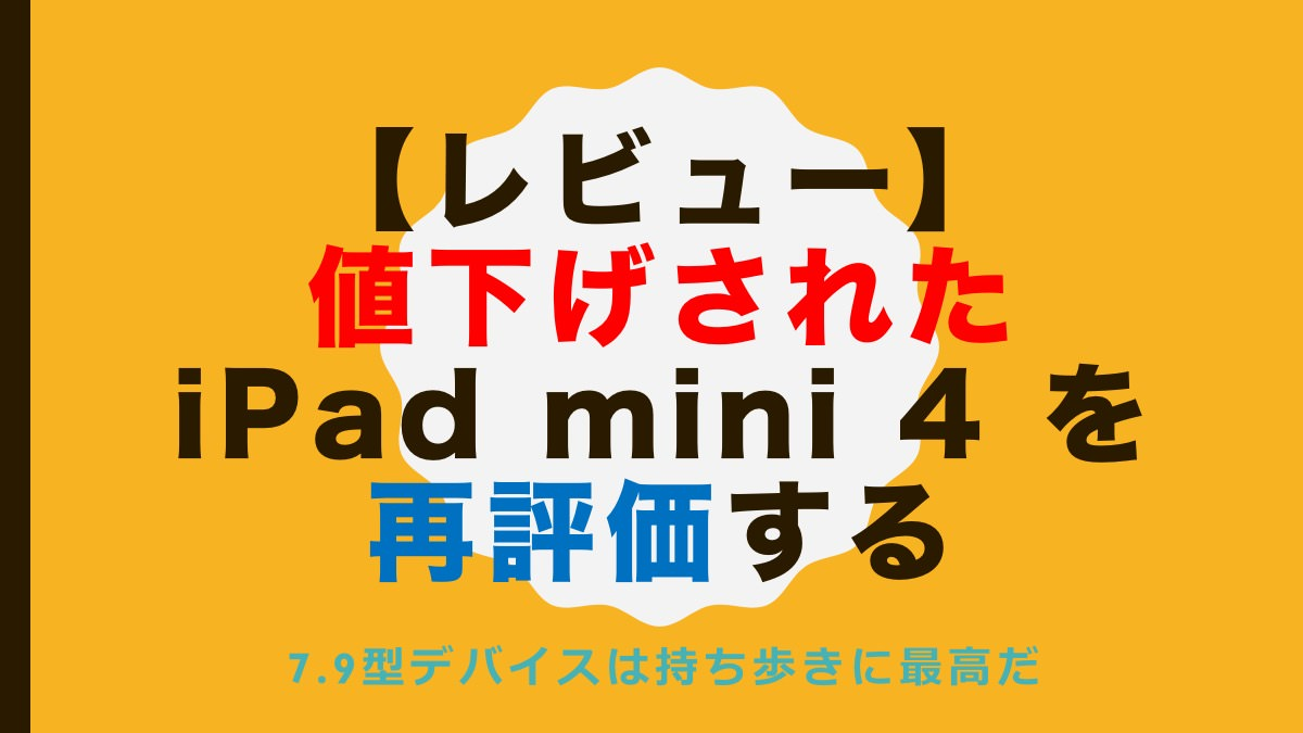 【レビュー】値下げされたiPad mini 4 を再評価する