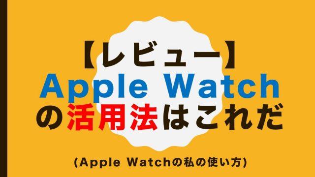 Apple Watch用のナイキスポーツバンド「Day to Night」コレクションがカッコいい!