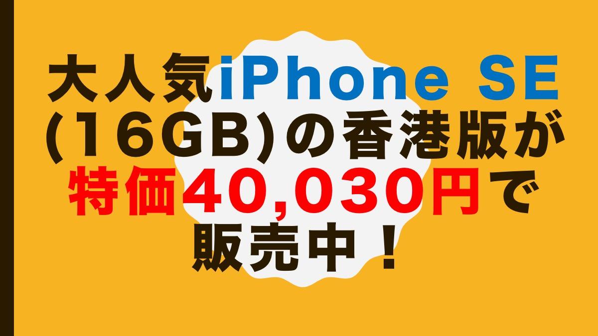 大人気iPhone SEの香港版が特価40,030円で販売中!